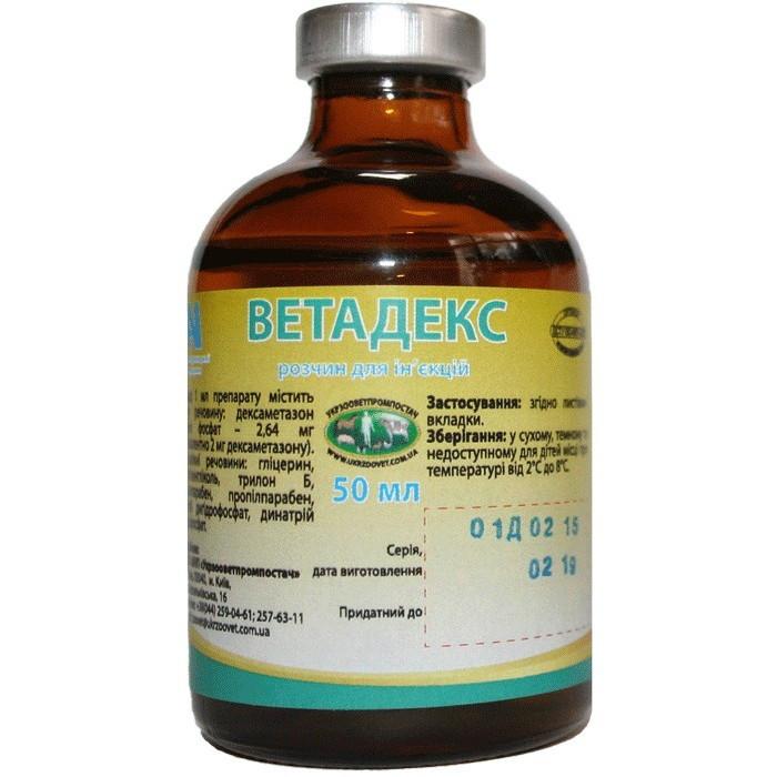 ВЕТАДЕКС ін'єкційний протизапальний препарат, 50 мл