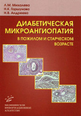 Диабетическая микроангиопатия в пожилом и старческом возрасте МИА 2009
