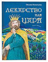 Лекарство для царя. Пьесы о Вечном. Оксана Игнатьева, фото 1