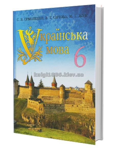 6 клас / Українська мова. Підручник / Єрмоленко / Грамота