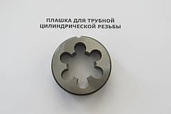 Плашка G1 1/2 9XC трубная цилиндрическая
