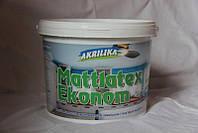 Акриловая краска для внутренних и фасаднных работ Mattlatex Econom, Akrilika 1,4 кг