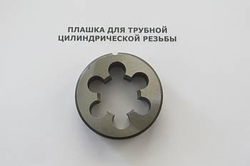 Плашка G1 1/4 9XC трубна циліндрична