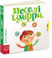 Веселі цифри, книжка з рухомими елементами для малюків