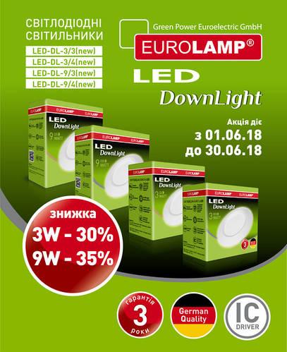 ☀👍 Теплый месяц скидок на светильники LED Downlight TM Eurolamp☀👍
