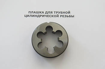 Плашка G1 3/4 9XC трубна циліндрична