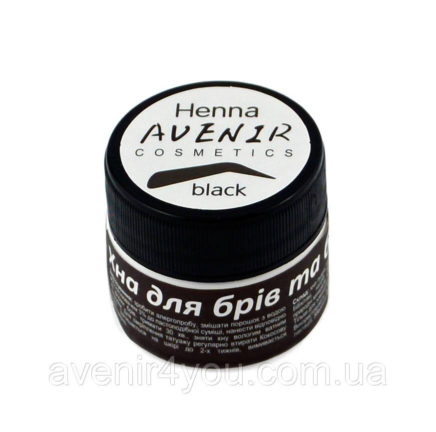 Хна для бровей и био-тату Black 10 г (черная)