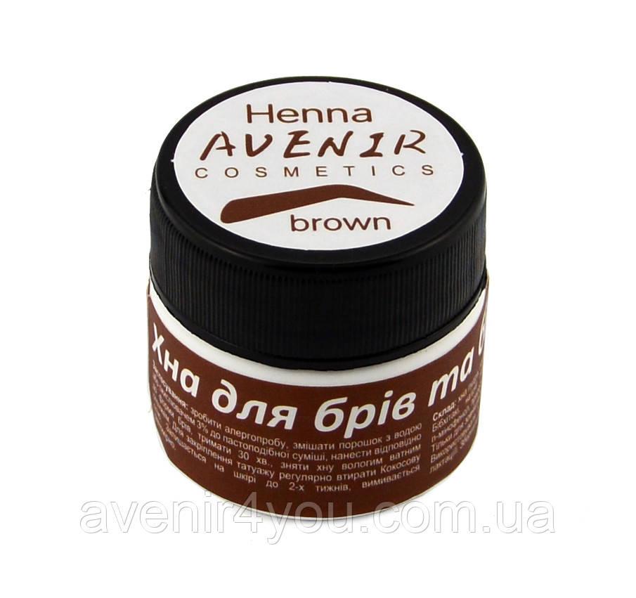 Хна для бровей и био-тату Brown 10 г (натурально-коричневая)