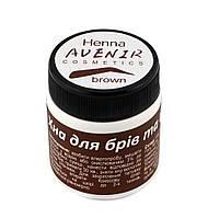 Хна для бровей и био-тату Brown 25 г (натурально-коричневая)