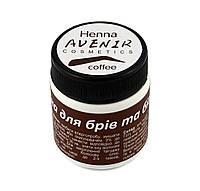Хна для бровей и био-тату Coffee 25 г (коричневая)