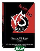 Black VS Red Note. Блокнот для эпичных батлов (твердый переплет)