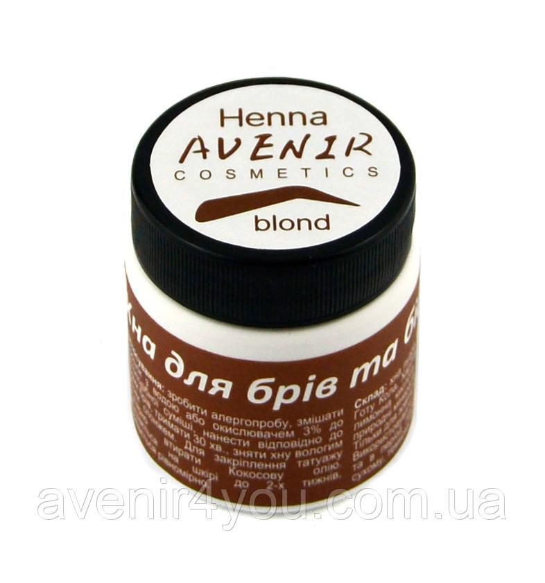 Хна для бровей и био-тату Blond 25 г (светло-коричневая)