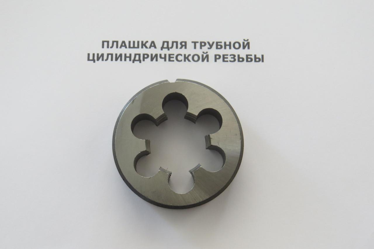 Плашка G1/8 9XC  трубная цилиндрическая