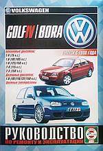 VOLKSWAGEN GOLF 4 BORA Моделі з 1998 р. Бензин • Дизель Керівництво по ремонту та експлуатації