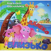"""Книги с пазлами для малышей - Далеко и близко """"Веско"""" (укр)"""