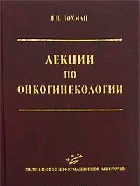 Лекции по онкогинекологии  Я. В. Бохман МИА 2007