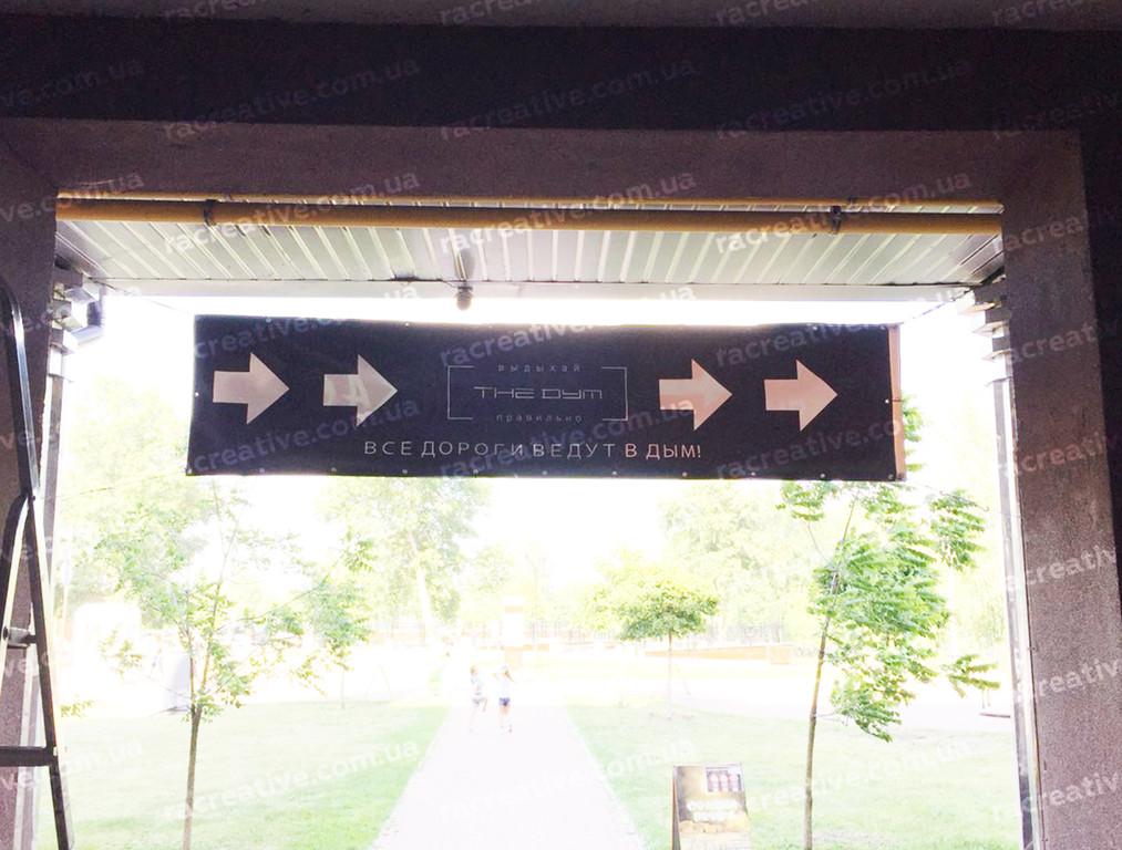 Рекламный баннер растяжка для кальян-бара