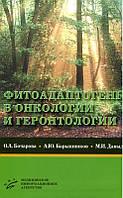 Фитоадаптогены в онкологии и геронтология Бочарова, Барышников, Давыдов МИА 2008