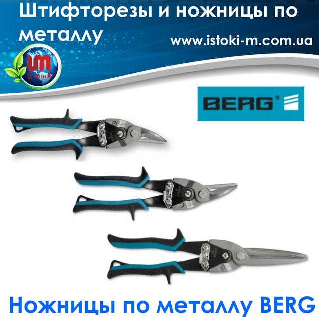 купить ножницы по металлу Berg_качественные ножницы по металлу_купить слесарный инструмент
