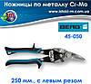 Ножницы по металлу с левым резом Cr-Mo, 250 мм, BERG