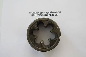 Плашка K1 1/4 9XC для конічної дюймової різьби
