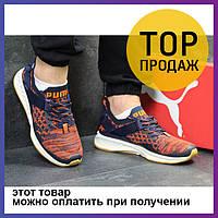 83b9410fe4c0 Мужские кроссовки Puma Ignite Evoknit, синие с оранжевым   кроссовки  мужские Пума Игнайт, сетка