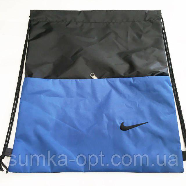 """Сумки рюкзаки для обуви """"затяжки"""" Nike (2 отдел синий)38*43"""