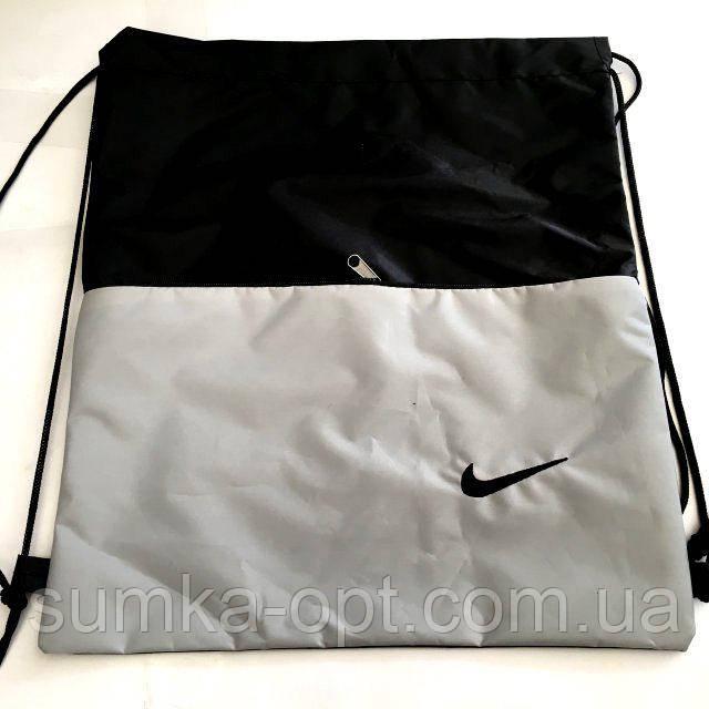 "Сумки рюкзаки для обуви ""затяжки"" Nike (2 отдел серый)38*43"