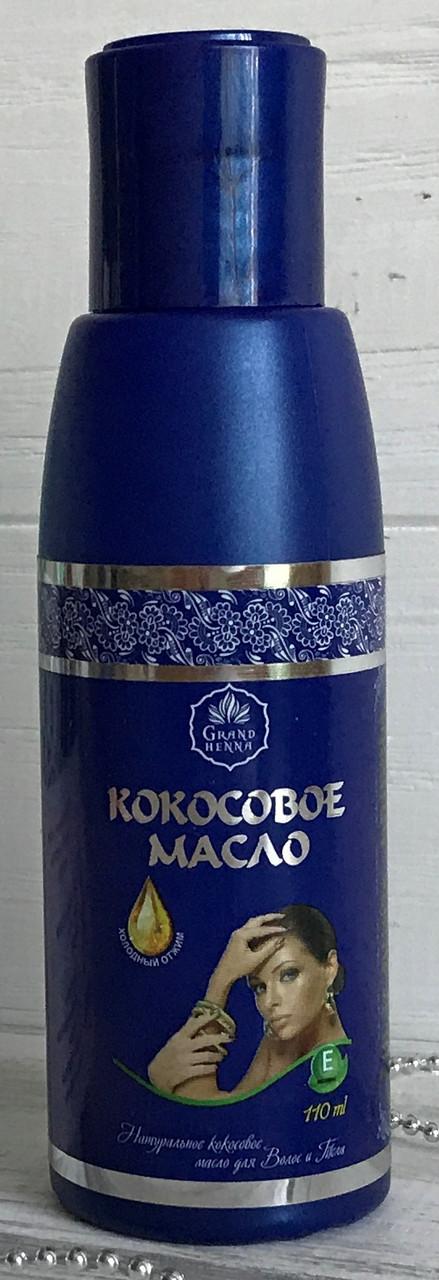 Натуральное кокосовое масло 110 мл. (Coconut Oil) Grand Henna Индия