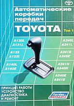 Автоматические коробки передач TOYOTA  Том 1 Устройство • Диагностика • Ремонт