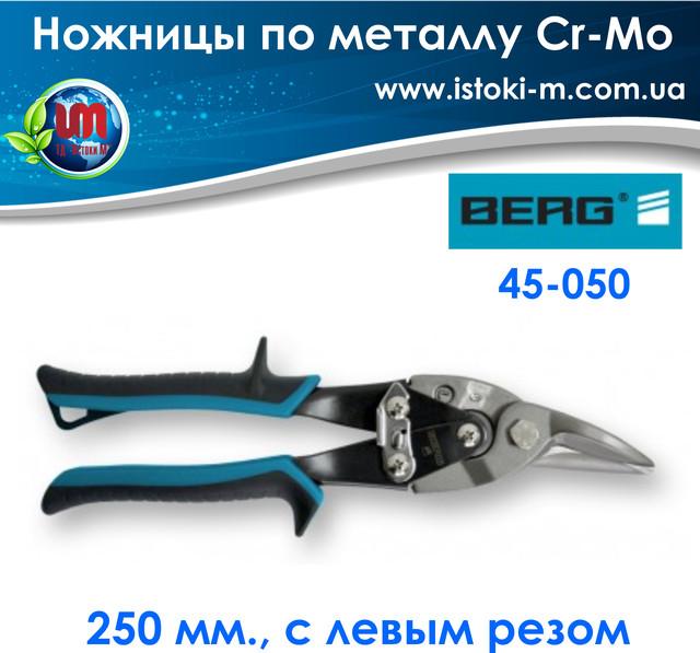 купить ножницы по металлу с левым резом
