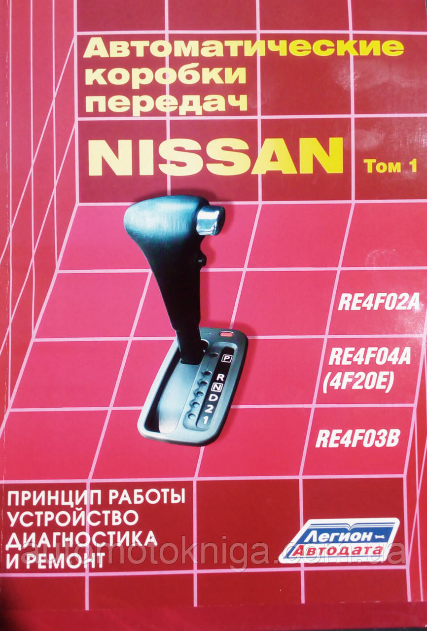 Автоматичні коробки передач NISSAN Том 1 Пристрій • Обслуговування • Ремонт
