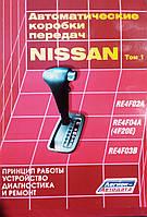 Автоматичні коробки передач NISSAN Том 1 Пристрій • Обслуговування • Ремонт, фото 1