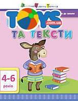 Читання до школи: Речення та тексти, ДШ12604У