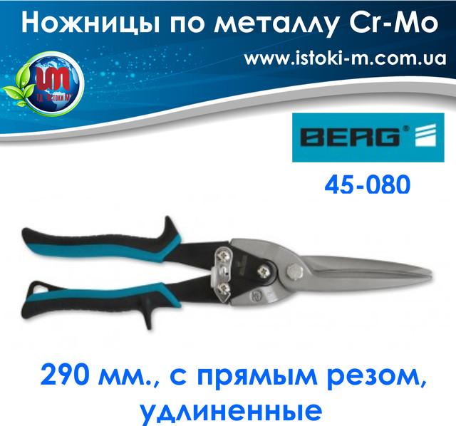 купить кованные удлиненные ножницы по металлу с прямым резом