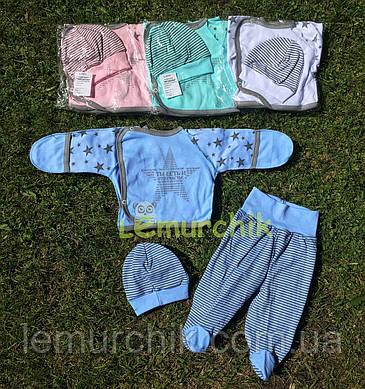 Комплект для новорожденного (распашонка+ползунки+шапочка) Звездопад 56р. голубой