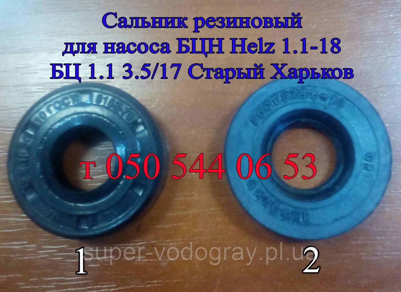 Сальник резиновый  для насоса БЦН Helz 1.1-18, БЦ 1.1 3.5/17 Старый Харьков