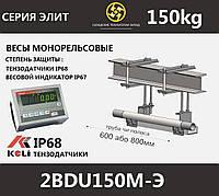Весы монорельсовые 2BDU150М Элит
