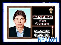 Табличка цветная с фотографией эскиз № 1104
