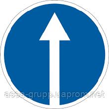 Знак 4.1. Движение прямо