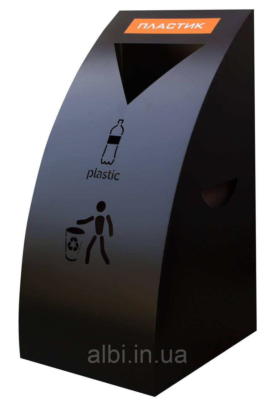 """Урна для раздельного сбора мусора """"Пластик"""""""