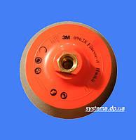 3М™ 09628 Hookit™ - Оправка для фетровых полировальных кругов 125 мм, М14