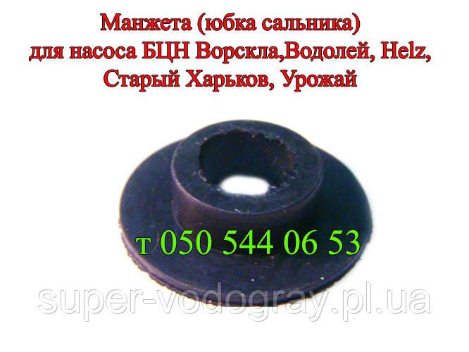 Манжета (юбка сальника) для насоса БЦН Ворскла, Водолей, Helz, Старый Харьков