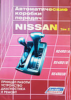 Автоматичні коробки передач NISSAN Том 2 Пристрій • Обслуговування • Ремонт, фото 1