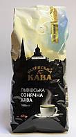 Кофе в зернах Віденська кава Львівська сонячна кава 1 кг