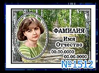 Табличка цветная с фотографией эскиз № 1512