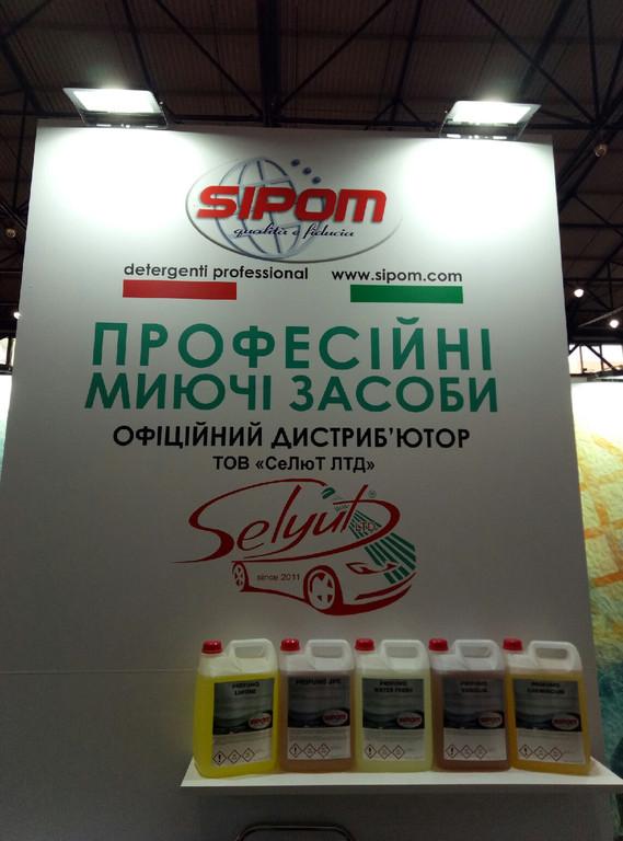 Участие в выставке  23-25 мая - АвтоТехСервис 2018. Презентация продуктов для мойки автомобиля итальянского бренда SIPOM