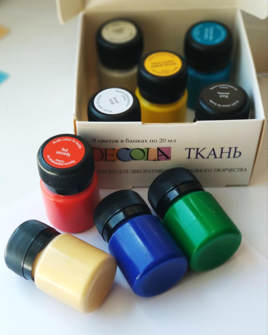 Краски Декола Decola для ткани набор 9 штук,акриловые краски по ткани