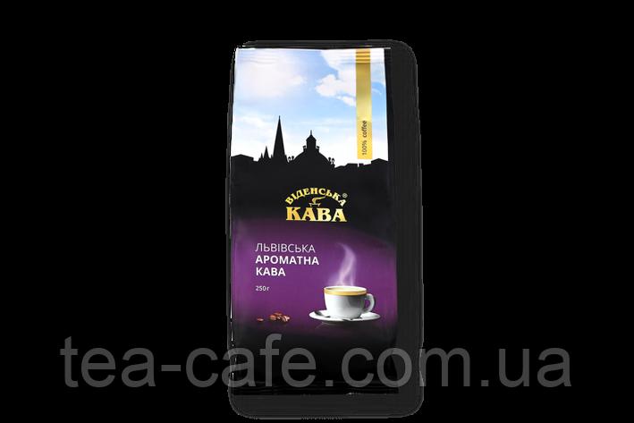 Кофе в зернах Віденська кава Львівська ароматна кава 250 гр.