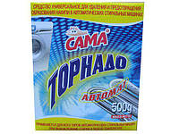 """Средство для стиральных машин САМА """"Торнадо"""" 500гр  (1 шт)"""